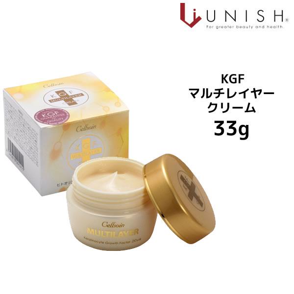 KGF マルチレイヤークリーム <33g>保湿 美容液