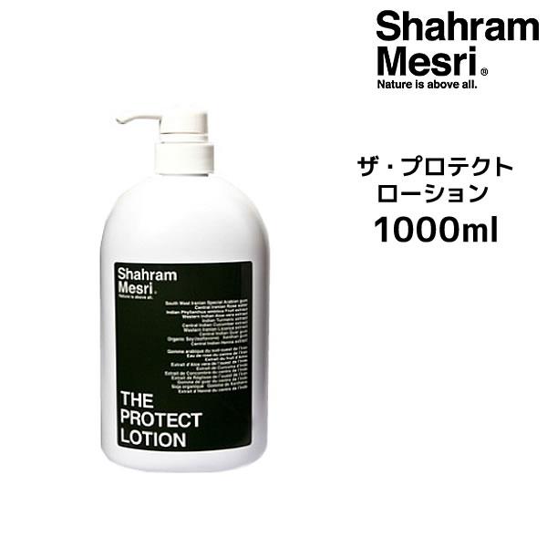シャハランメスリ ザ・プロテクトローション <1000mL>Shahram Mesri THE PROTECT LOTION