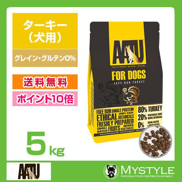 AATU アートゥー ターキー 5kg 【送料無料】犬用 ドライフード グレイン・グルテン0%(ドッグフード ペットフード 犬用品)