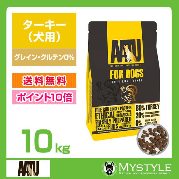 AATU アートゥ ドッグ ドライフード AATU アートゥー ターキー 10kg 【送料無料】犬用 ドライフード グレイン・グルテン0%(ドッグフード ペットフード 犬用品)