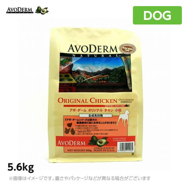 アボ・ダーム 犬用 アボ・ダーム オリジナルチキン 5.6kg (ペットフード)