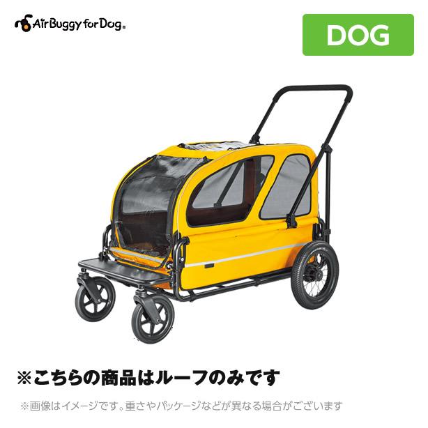 【期間限定★1000円オフクーポンが使える★】Air Buggy for Dog エアバギーフォードッグ Carrage キャリッジルーフ【ルーフのみ】【送料無料】(エアバギー 犬)