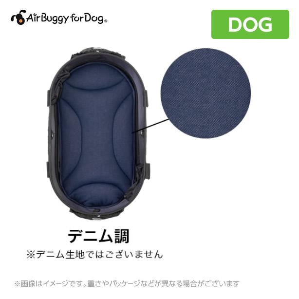 Air Buggy for Dog エアバギーフォードッグ 【ドームマット】S&S PLUSサイズ デニム(エアバギー 犬)