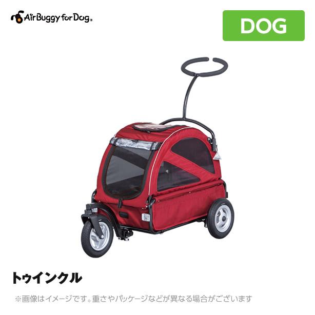 Air Buggy for Dog エアバギーフォードッグ トゥインクル 【大・中型犬25kgまで対応】(エアバギー 犬 ペット用カート 犬用カート ペットキャリー)