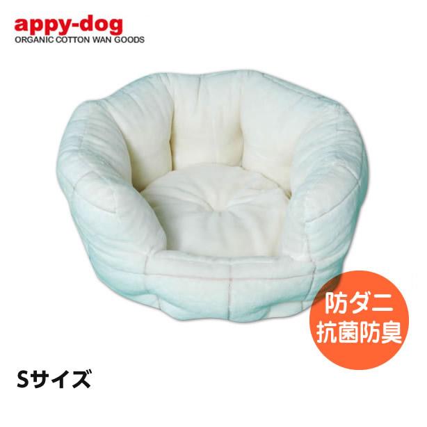 オーガニックコットン ペット用ベッド シール織りウィンドペン柄 シェル型(Sサイズ)APPY DOG 犬用【送料無料】(犬用品 犬 ベッド 洗える)
