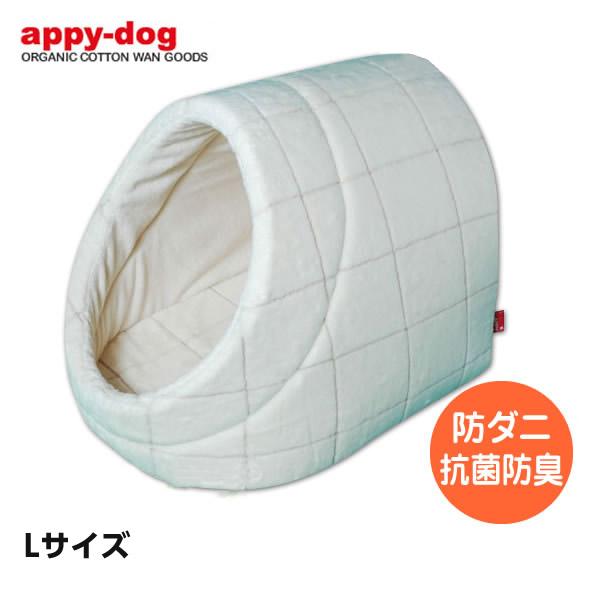 オーガニックコットン ペット用ベッド シール織りウィンドペン柄 ドーム型(Lサイズ)APPY DOG 犬用【送料無料】(犬用品 犬 ベッド 犬 ベッド ドーム 洗える)
