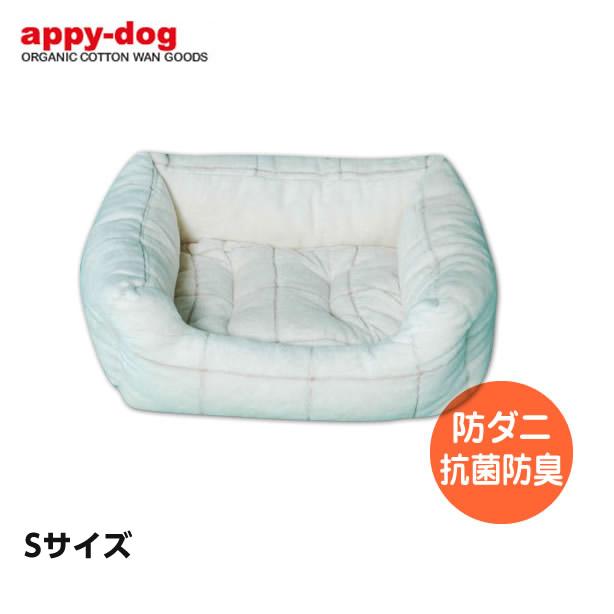 オーガニックコットン ペット用ベッド シール織りウィンドペン柄 スクエア型(Sサイズ)APPY DOG 犬用【送料無料】(犬用品 犬 ベッド 洗える)