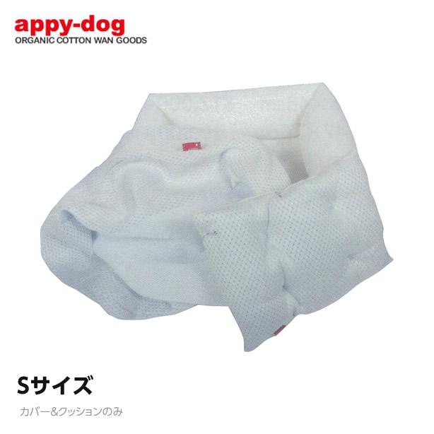 超クール・プレミアム・スクエア型の超クールのカバーとクッション S アピー APPY DOG 犬用(犬用品 犬 ベッド)(4134)