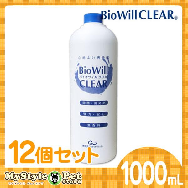 バイオウィルクリア BioWillCLEAR バイオウィル 1000ml×12本セット 詰替え用 除菌 消臭 スプレー 【送料無料】(ペット 犬猫用品)