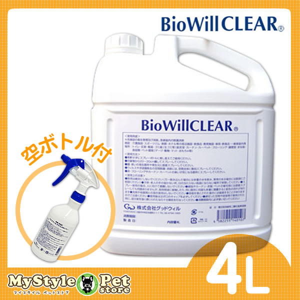 バイオウィルクリア4l 専用空ボトル付 BioWillCLEAR 業務用 バイオウィル 4リットル 除菌 消臭 スプレー 【送料無料】(ペット 犬猫用品)