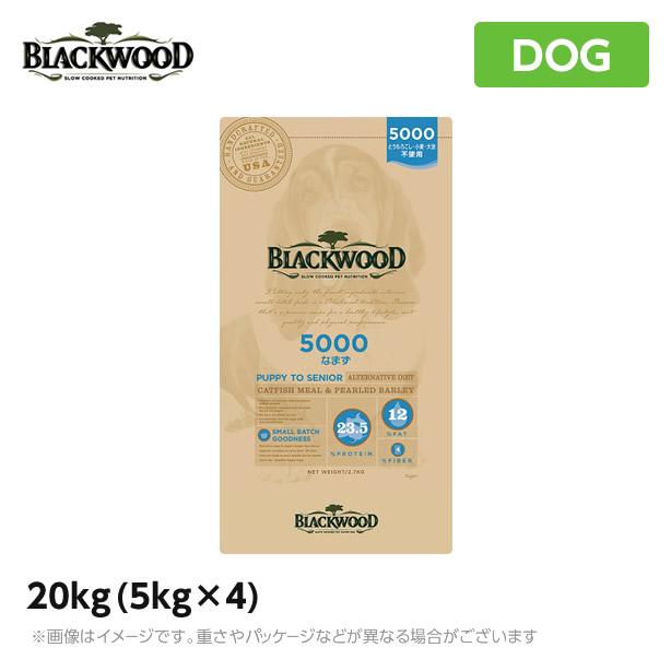【★500円オフクーポンが使える★】ブラックウッド5000 20kg (5kg×4袋) なまずミール(ペットフード 犬用品)