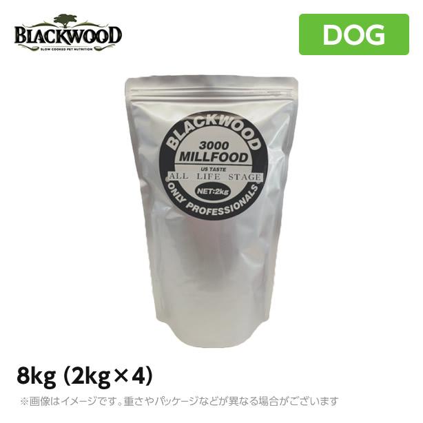 【送料無料】ブラックウッド ミルフード ラム 3000 8kg(2kg×4)BLACKWOOD ドッグフード オーガニック 無添加 ドッグフード 低温調理法 米国最高級ドックフード(犬 ペットフード 犬用品 ドライフード)