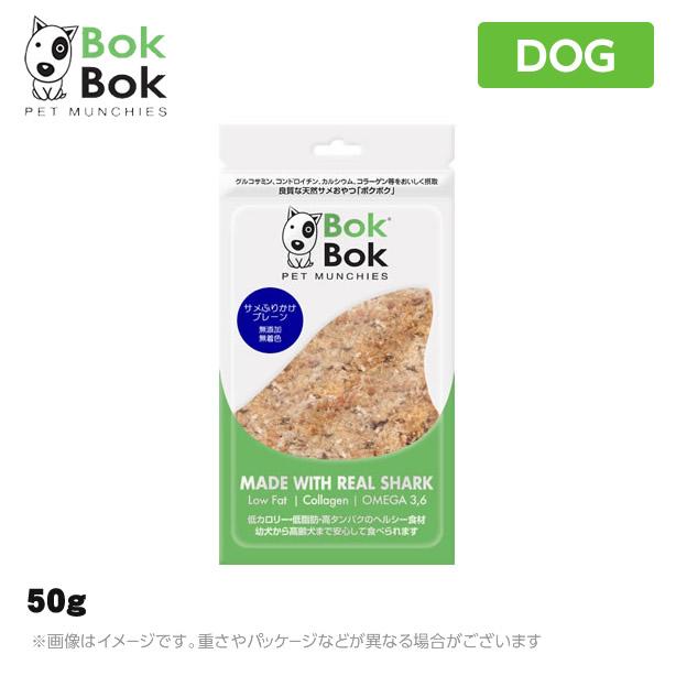 BokBok ボクボク サメふりかけプレーン<50g> 無添加・無着色 関節が気になるワンちゃんに(トッピング ドッグ 犬用品)