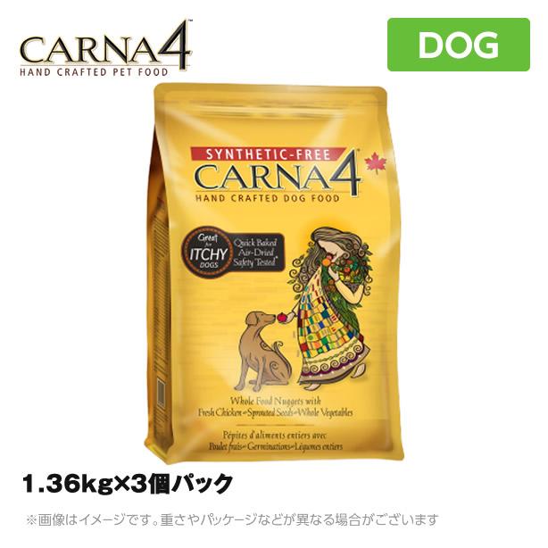 CARNA4 カーナ4 オリジナル チキン 1.36kg×3個パック化学合成物質無添加 オールライフステージ(ドッグフード ペットフード 犬用品)