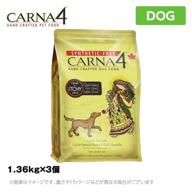 CARNA4 カーナ4 グレインフリー ダック 1.36kg×3個パック化学合成物質無添加 穀物不使用 グレインフリー オールライフステージ(ドッグフード ペットフード 犬用品)