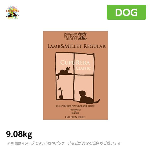 【正規品】【300円オフクーポンが使える】クプレラ ラム&ミレット 9.08kg レギュラー粒 成犬 アダルト ~ シニア (高齢犬) ドッグフード CUPURERA(ドライフード ペットフード 犬用品)