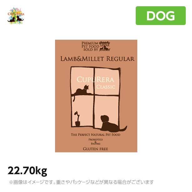 【500円オフクーポンが使える】【正規品】クプレラ ラム&ミレット 22.70kg レギュラー粒 成犬 アダルト ~ シニア (高齢犬) ドッグフード CUPURERA(ドライフード ペットフード 犬用品)