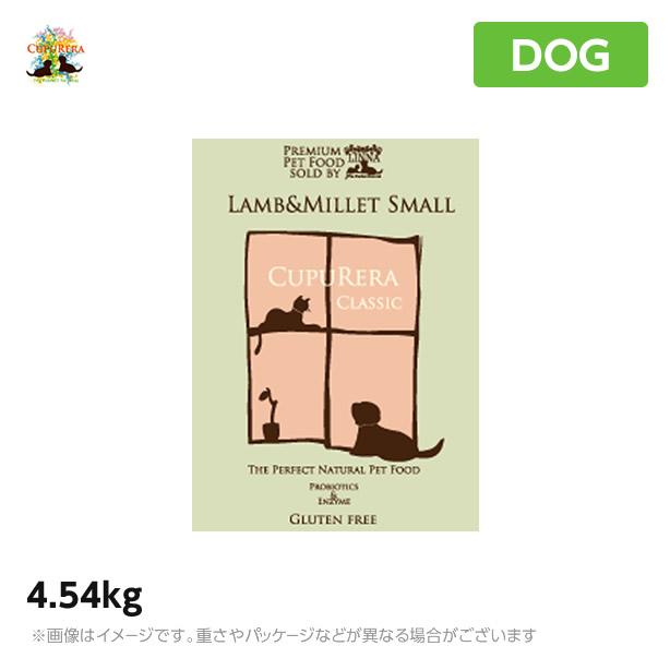【正規品】クプレラ ラム&ミレット 4.54kg スモール 小粒(ドライフード ペットフード 犬用品)