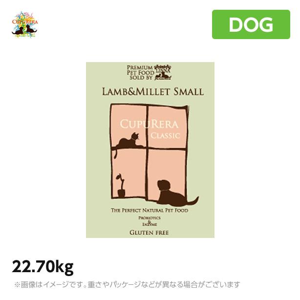 【正規品】【500円オフクーポンが使える】クプレラ ラム&ミレット 22.70kg スモール 小粒 成犬 アダルト ~ シニア (高齢犬) ドッグフード CUPURERA(ドライフード ペットフード 犬用品)