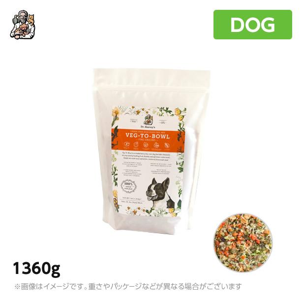 ドクターハーヴィーズ ベジトゥーボウル ファイングラウンド 1360g 送料無料 犬の補助的フード(犬の手作り食ベースフード)(犬用品 ペットフード)