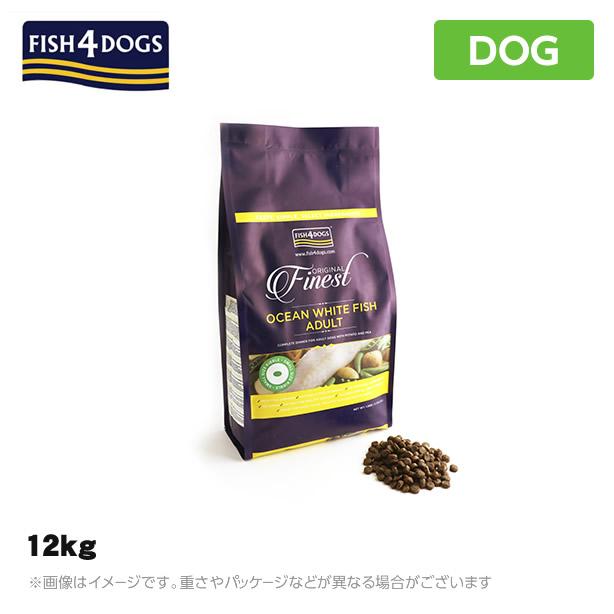 フィッシュ4ドッグ ファイネスト オーシャンホワイトフィッシュ 12kg【送料無料】 ドッグフード(犬用品 ペットフード ドライフード)