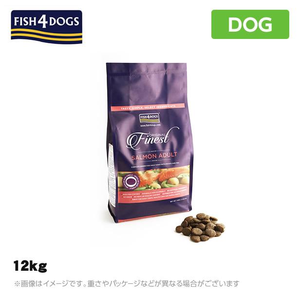 フィッシュ4ドッグ ファイネスト サーモン【大粒】12kg 【送料無料】ドッグフード(犬用品 ペットフード ドライフード)