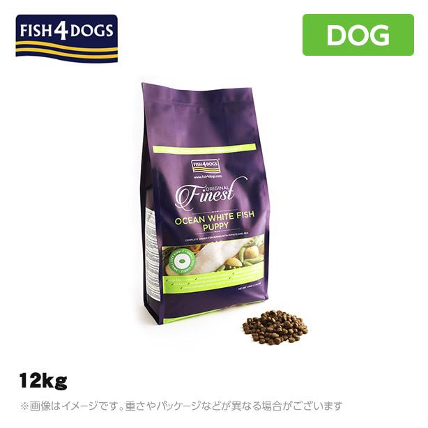 フィッシュ4ドッグ ファイネスト パピー 12kg【送料無料】 子犬用 ドッグフード(犬用品 ペットフード ドライフード)