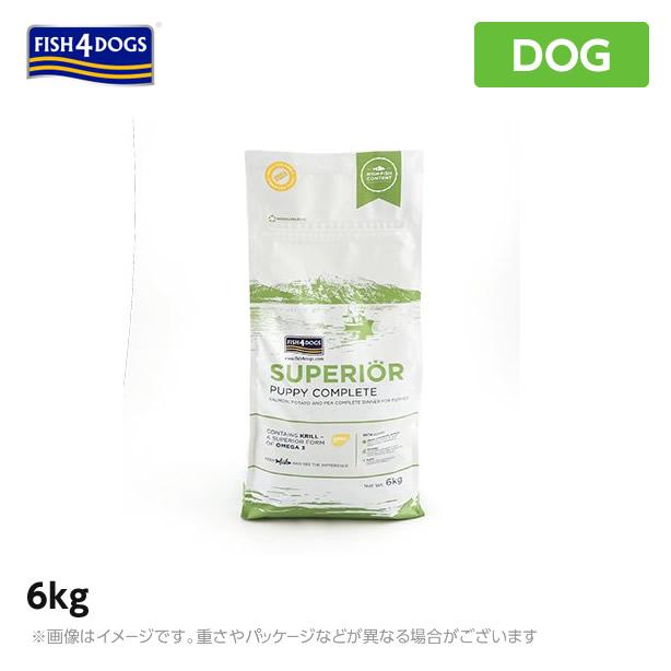 フィッシュ4ドッグ スーペリア パピー 6kg 子犬用【送料無料】ドッグフード(犬用品 ペットフード ドライフード)