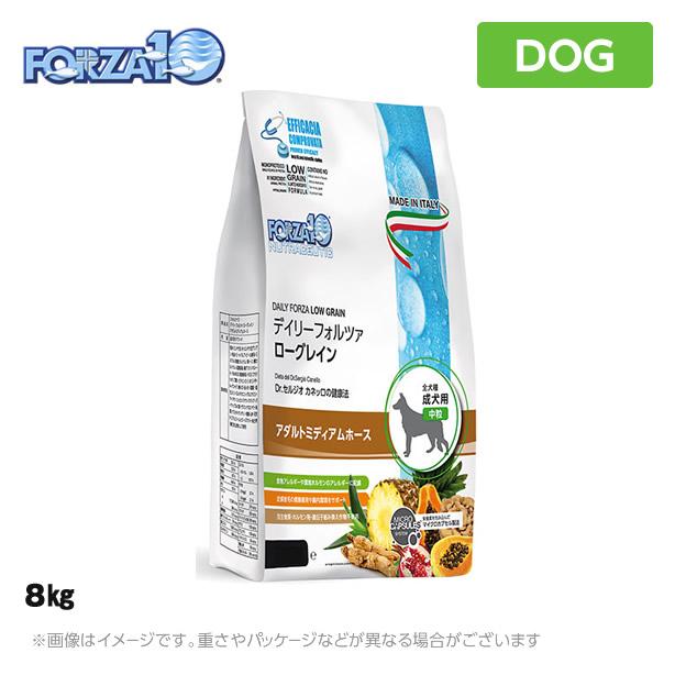 フォルツァ10 犬用 デイリーフォルツァ ミディアム ホース 8kg [成犬のアレルギーケアフード(ローグレイン)] (中粒)