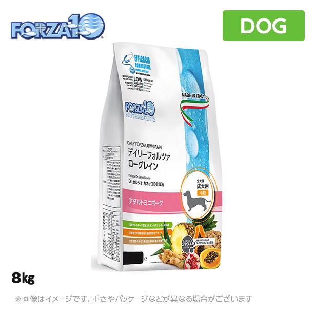 フォルツァ10 犬用 デイリーフォルツァ ミニ ポーク 8kg [成犬のアレルギーケアフード(ローグレイン)] (小粒)
