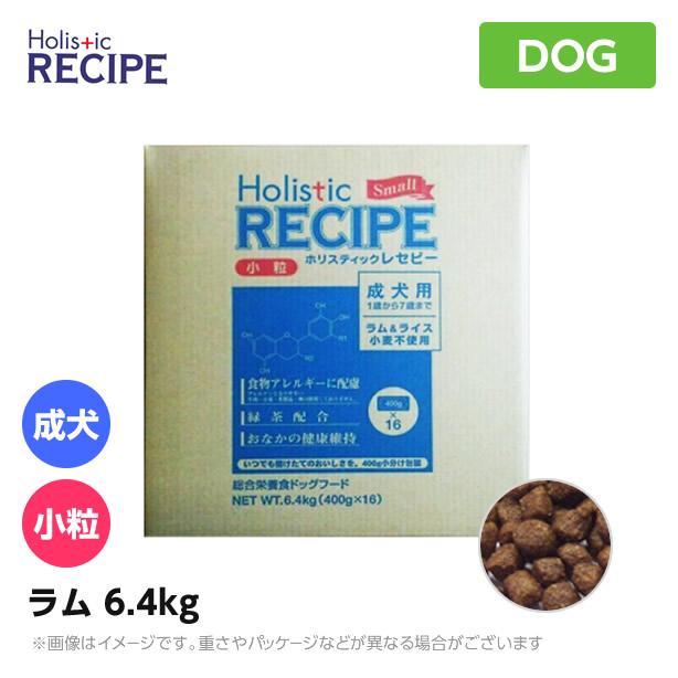 ホリスティックレセピー ラム&ライス 成犬用 小粒 6.4kg(400g×16)(ドッグフード ペットフード 成犬用ドッグフード 犬用品 ドライフード)