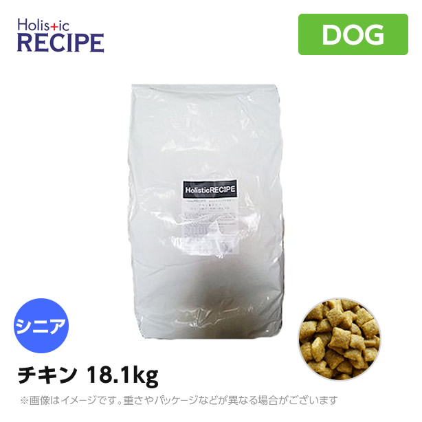 ホリスティックレセピー ライス&チキン シニア 高齢犬 18.1kg(ドッグフード ペットフード 犬用品 ドライフード)