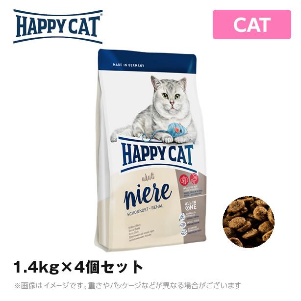 HAPPY CAT ハッピーキャット スプリーム ダイエットニーレ(腎臓ケア)1.4kg×4個セット【送料無料】 腎臓ケア 療法食 グルテンフリー キャットフード 猫用(食事療法食 ペットフード 猫用品)