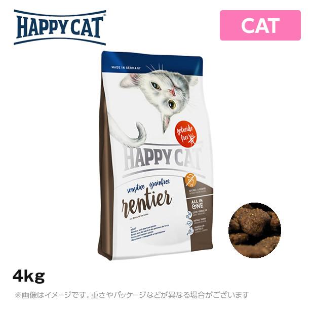 HAPPY CAT ハッピーキャット センシティブ グレインフリー レンティア(トナカイ&ビーフ)4kg【送料無料】 グレインフリー 穀物不使用 アレルギー対応 キャットフード 猫用(ペットフード 猫用品)
