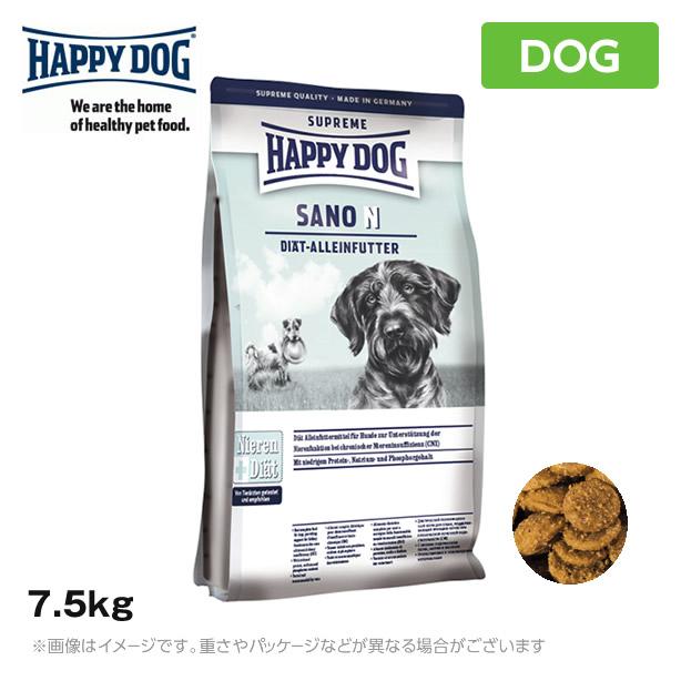 HAPPY DOG ハッピードッグ サノN (腎臓ケア療法食) 7.5kg 療法食 腎臓【送料無料】ドッグフード(食事療法食 ペットフード 犬用品)