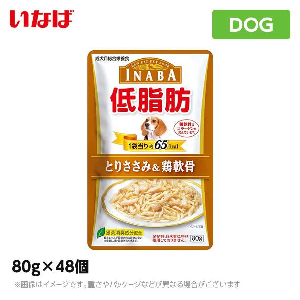 いなば 低脂肪 とりささみ&鶏軟骨 80g×48個 総合栄養食 ドッグフード 犬用 パウチ(ウエットフード ペットフード 猫用品)