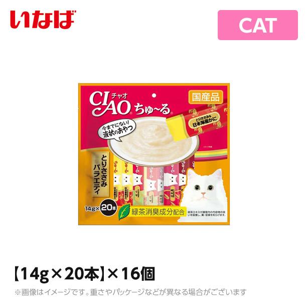 いなば CIAO ちゅ~る とりささみバラエティ【14g×20本】×16個国産 猫用 おやつ ペースト(ウエットフード ペットフード 猫用品)