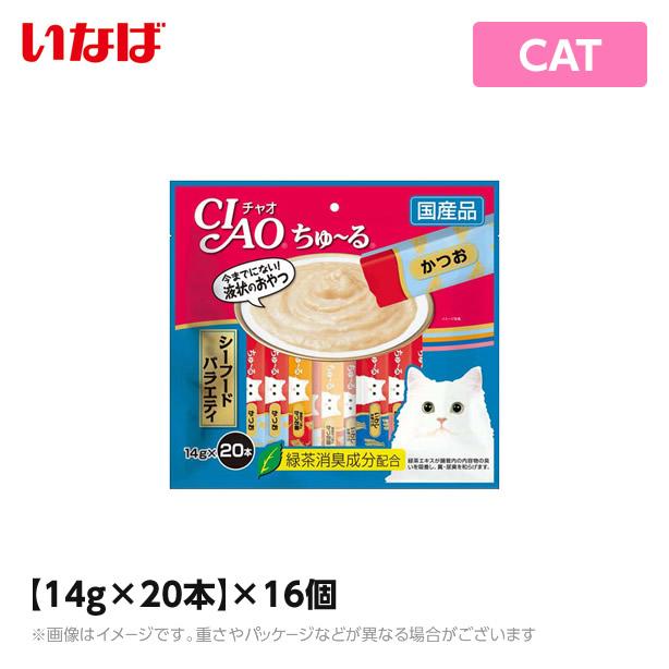 いなば CIAO ちゅ~る シーフードバラエティ【14g×20本】×16個国産 猫用 おやつ ペースト(ウエットフード ペットフード 猫用品)