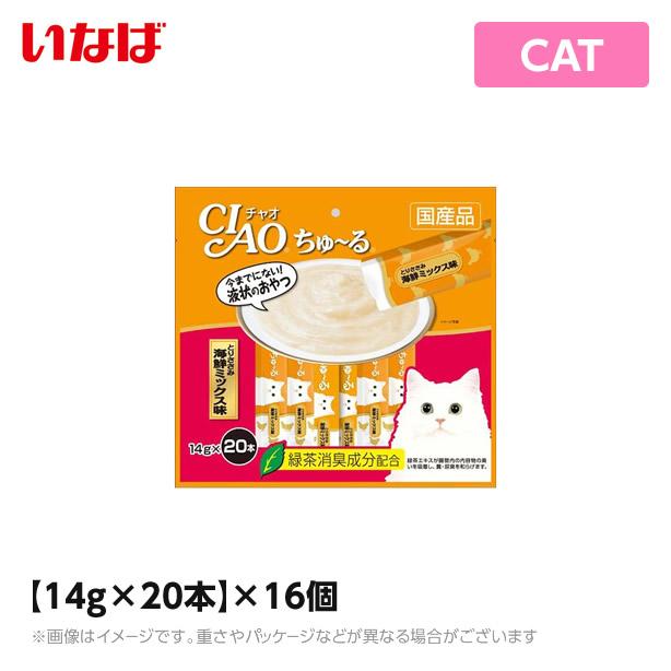 いなば CIAO ちゅ~る とりささみ 海鮮ミックス味【14g×20本】×16個国産 猫用 おやつ ペースト(ウエットフード ペットフード 猫用品)