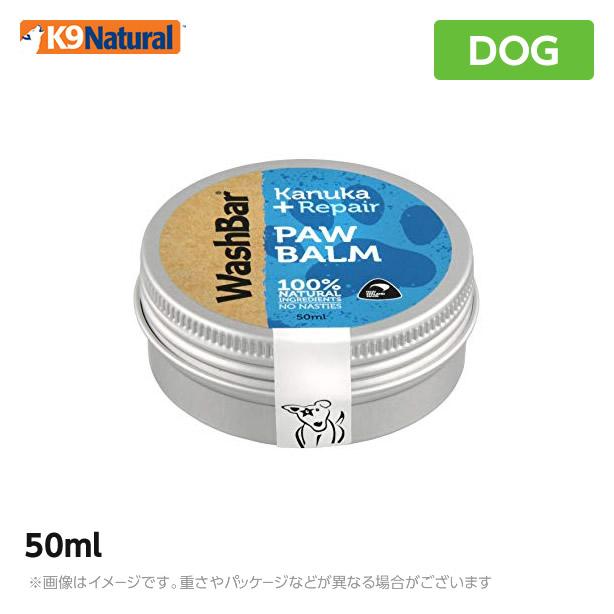 K9 WashBar 国内正規品 パウ バーム 安心の定価販売 保護クリーム 体にも 肉球 50ml100%ナチュラル オーガニック 50ml