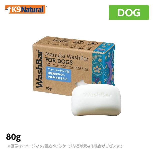 K9 WashBar マヌカ ウォッシュバー 80g 犬用せっけん 犬用品 好評受付中 石けん 100%ナチュラル 犬用石鹸 オーガニック せっけん 格安SALEスタート