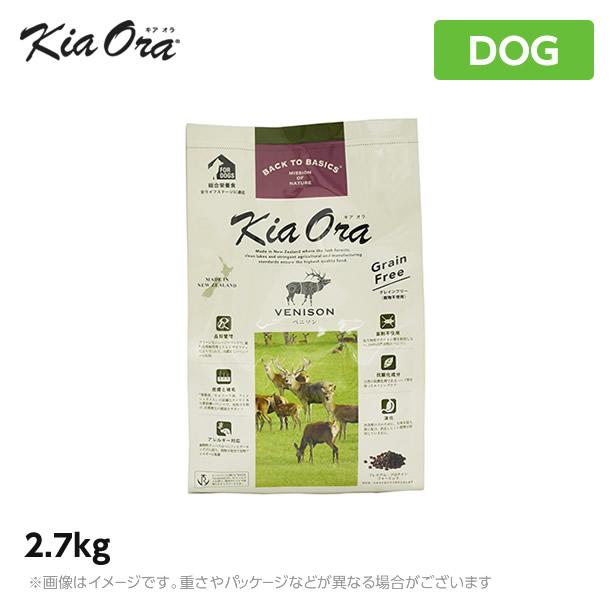 Kia Ora(キアオラ)ドッグフードベニソン 2.7kg ドッグフード 鹿肉 グレインフリー 穀物不使用 アレルギー対応【送料無料】(犬 ペットフード ドライフード 犬用品)