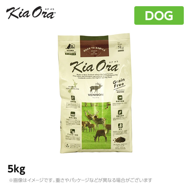 Kia Ora(キアオラ)ドッグフードベニソン 5kg ドッグフード 鹿肉 グレインフリー 穀物不使用 アレルギー対応【送料無料】(犬 ペットフード ドライフード 犬用品)