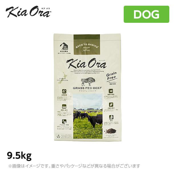 Kia Ora(キアオラ)ドッグフード グラスフェッドビーフ 9.5kg ドッグフード 牛肉 グレインフリー 穀物不使用 アレルギー対応【送料無料】(犬 ペットフード ドライフード 犬用品)