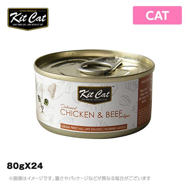 キットキャット 猫用  チキン&ビーフ 80gX24 (キャット 猫用ウエットフード 栄養補完食 キャットフード)