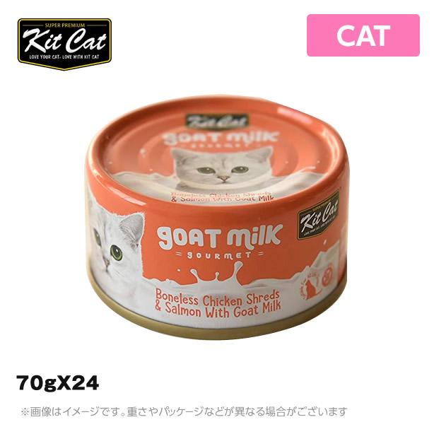 キットキャット 猫用 ゴートミルク チキン&サーモン 70gX24 (キャット 猫用ウエットフード 栄養補完食 キャットフード)