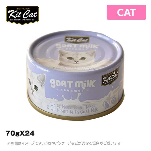 キットキャット 猫用 ゴートミルク ツナ&シラス 70gX24 (キャット 猫用ウエットフード 栄養補完食 キャットフード)