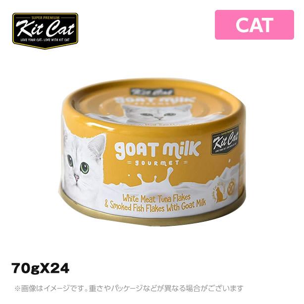 キットキャット 猫用 ゴートミルク ツナ&おかか 70gX24 (キャット 猫用ウエットフード 栄養補完食 キャットフード)