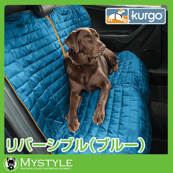 kurgo クルゴ ロフトシリーズ(軽量・防水)ベンチシートカバー ブルー&オレンジ (リバーシブル)【送料無料】カーシート 車用シート ドライブシート 犬用 ペット(犬用品)