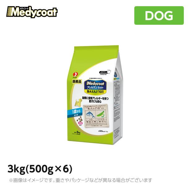 メディコート 今季も再入荷 アレルゲンカット 魚 送料無料限定セール中 えんどう豆蛋白 1歳から 成犬用 3kg ペットフード ドッグフード 国産 犬用品 500g×6 ドライ